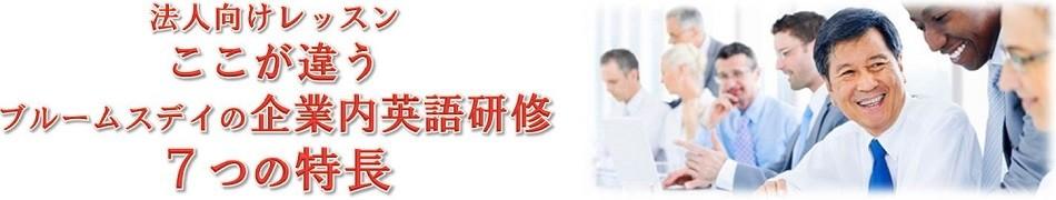 企業英語研修メインビジュアル