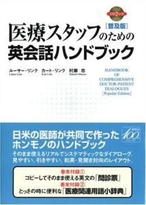MedEng Handbook