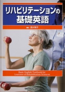 MedEnglish for rehabilitation