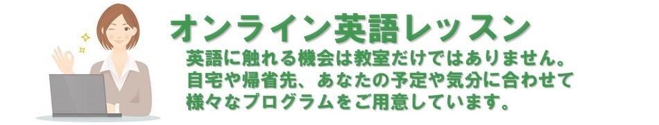 オンライン英語レッスンメインビジュアル