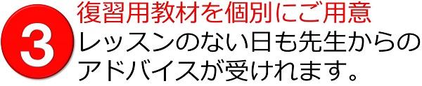 オンライン英語レッスンの特長3