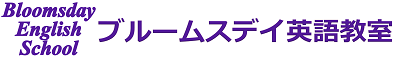 ブルームスデイ英語教室(都立大学・稲城若葉台教室)